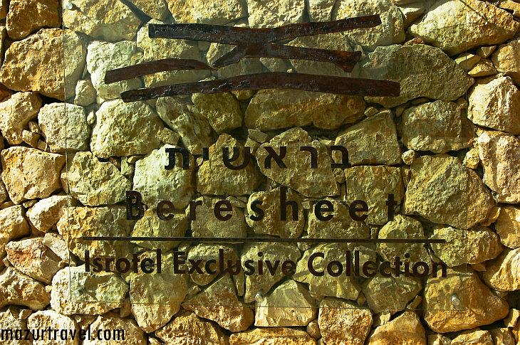 У входа в отель Beresheet Hotel By Isrotel Exclusive Collection