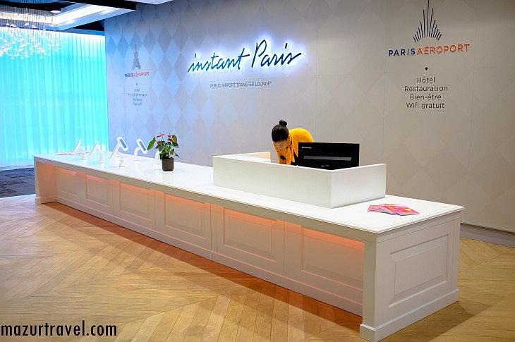 Instant Paris — почти бесплатный лаунж в аэропорту Шарль-де-Голль