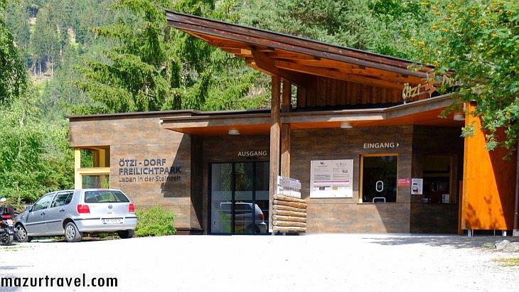 Эцталь,музей Otzi Dorf