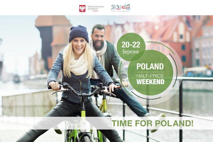 Акция «ПОЛЬША: увидишь больше — выходные за полцены» пройдет 20-22 марта.
