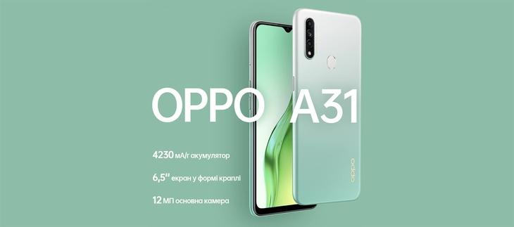 Смартфоны Oppo A 31