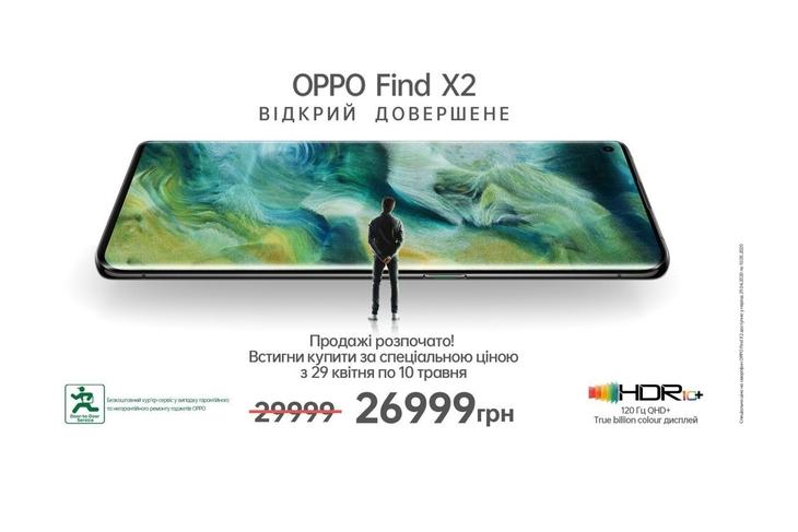 Смартфон ОPPO Find X2 – специальная цена на старте продаж в Украине