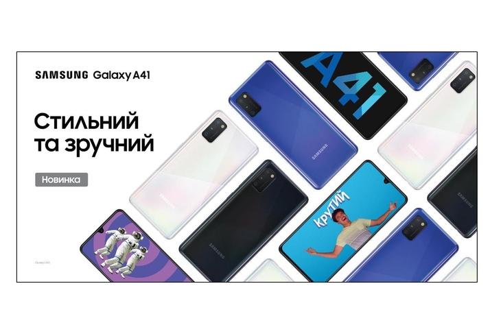 Смартфон Samsung Galaxy A41 – спеццена на старте продаж