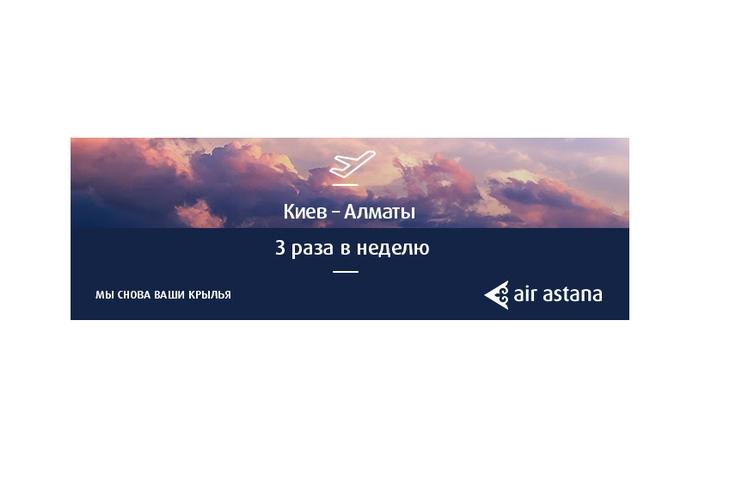 Рейс Киев-Алматы