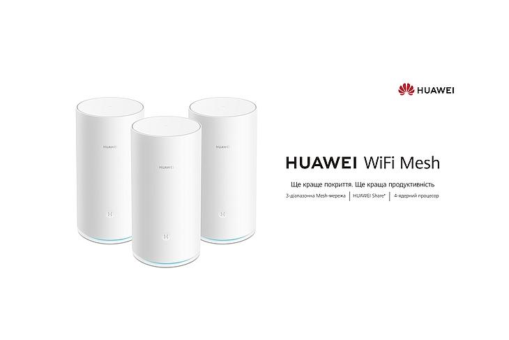 Меш-система Huawei WiFi Mesh представлена в Украине