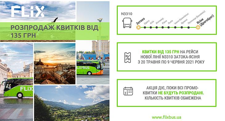 Билеты FlixBus