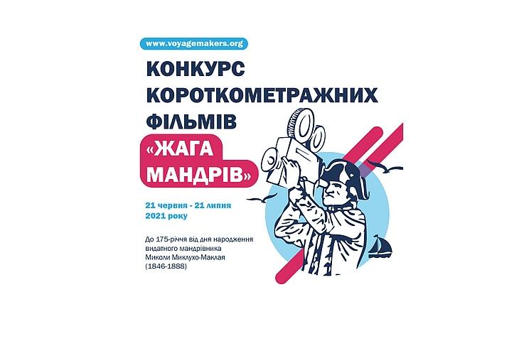 Конкурс фильмов «Жага мандрів» пройдет в Украине