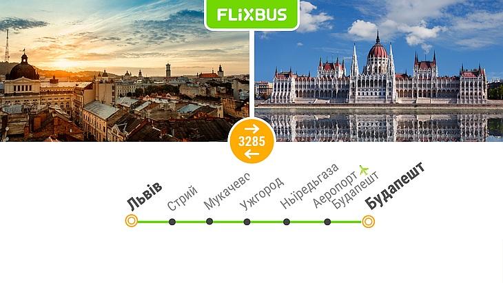 Flixbus Львов-Будапешт