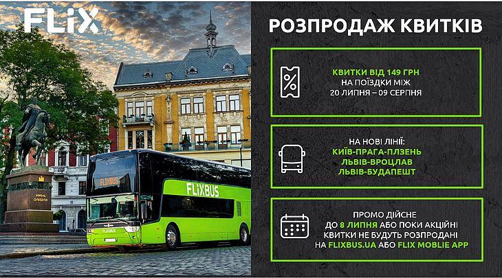 Распродажа Flixbus