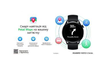 Сервис навигации Petal Maps появился в смарт-часах Huawei Watch 3